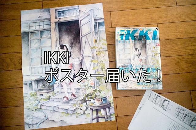 IKKI編集部から 5月号の表紙ポスターが届いた!三浦靖冬さんの薄花少女が表紙!ハッカかわいいぞ!