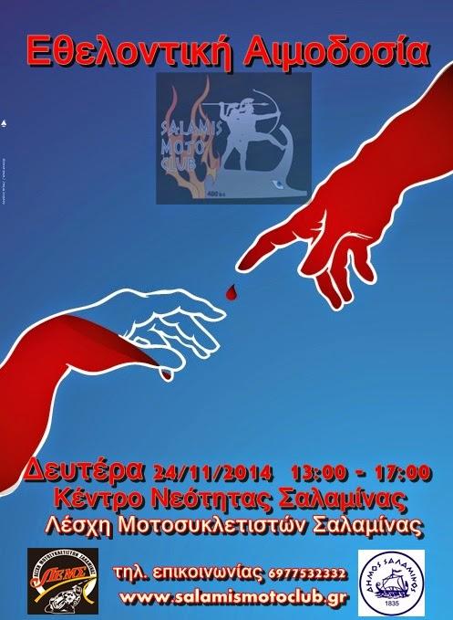 Εθελοντική Αιμοδοσία από τη Λέσχη Μοτοσικλετιστών Σαλαμίνας