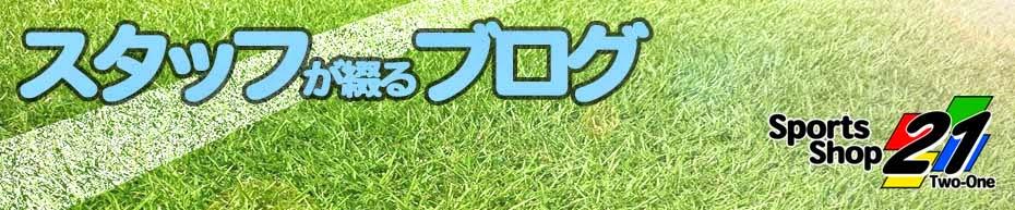 スポーツショップ21のブログ