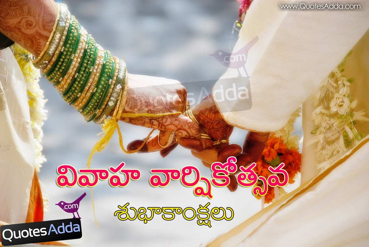 marriage anniversary greetings in telugu language quotesadda   telugu quotes tamil