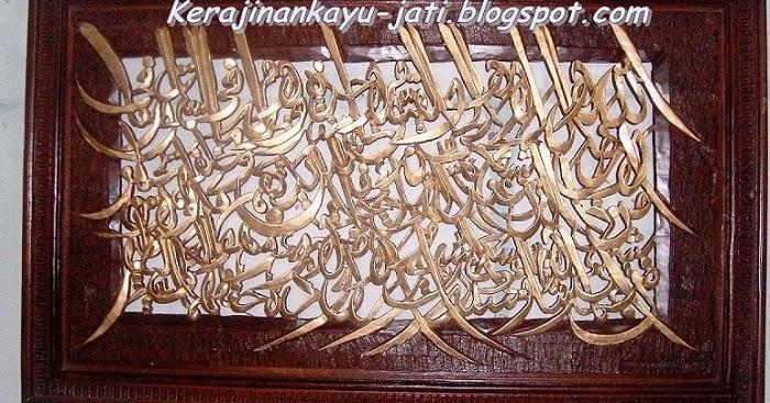 Kaligrafi Ayat Kursi Ukir Kerajinan Kayu Jati