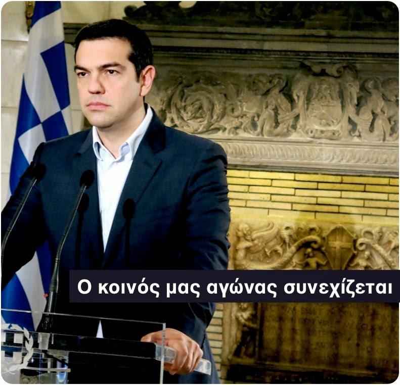 Ευχαριστούμε Tsipras - Varoufakis για το μνημόνιο! Ουάου!... Δεν θα σας ξεχάσουμε ποτέ