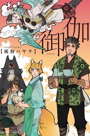 Otogi (Hayate Kuku) Manga