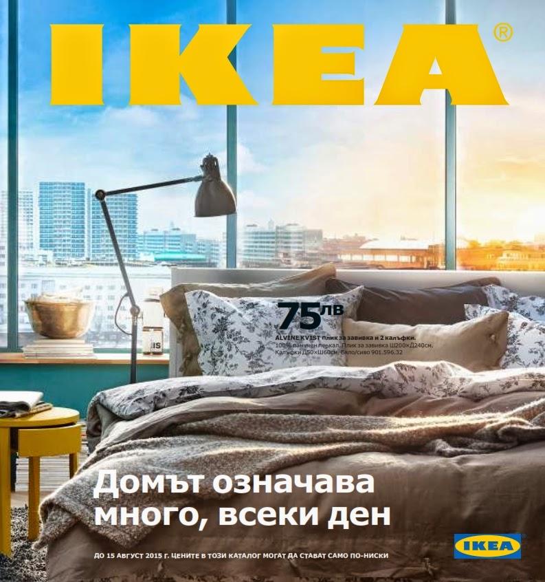 http://www.proomo.info/2014/09/ikea-katalog-2015.html?spref=bl