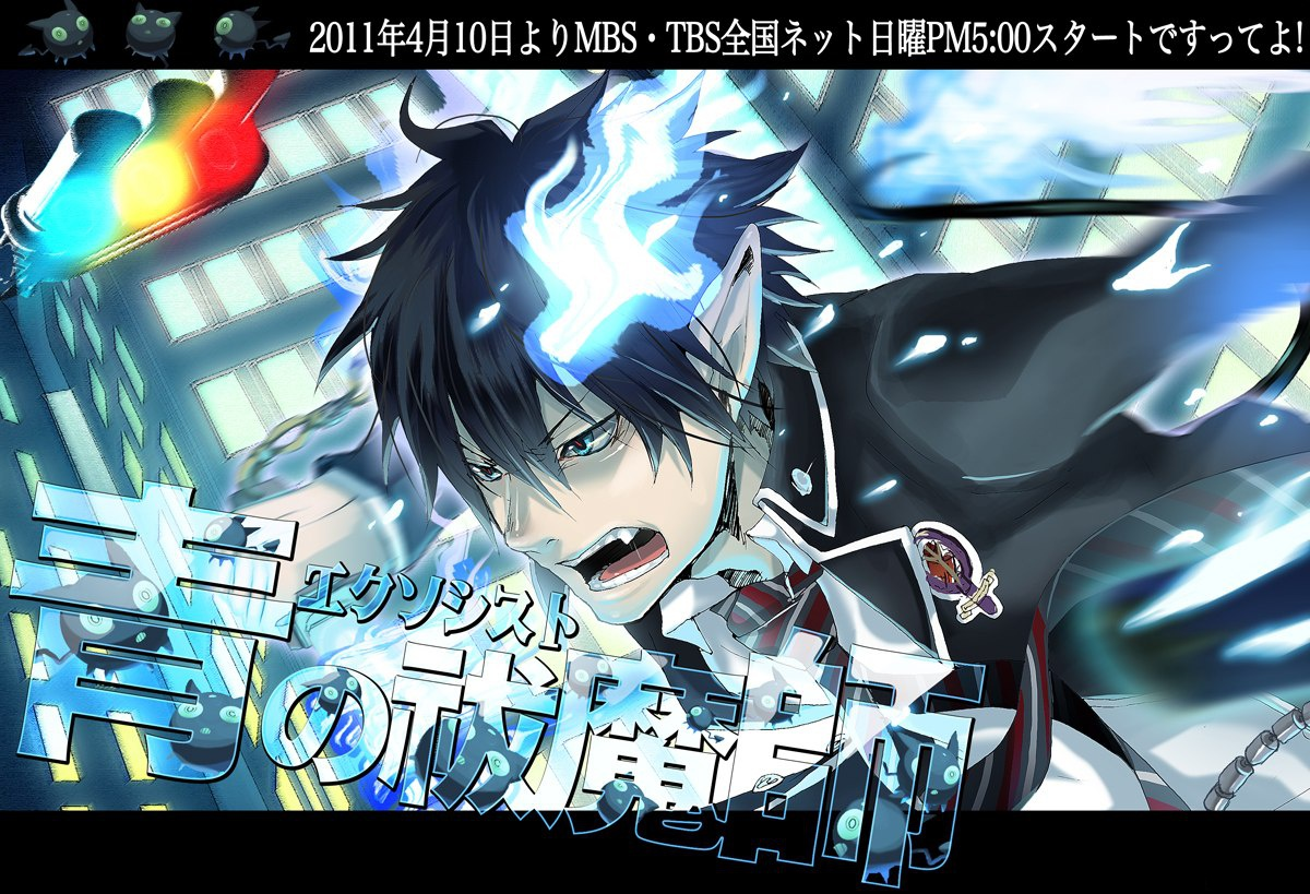 http://1.bp.blogspot.com/-SPs7DYPYLAg/TgWvaUE87iI/AAAAAAAAIsg/NQeIPupgD4Y/s1600/blue-exorcist-wallpaper.jpg