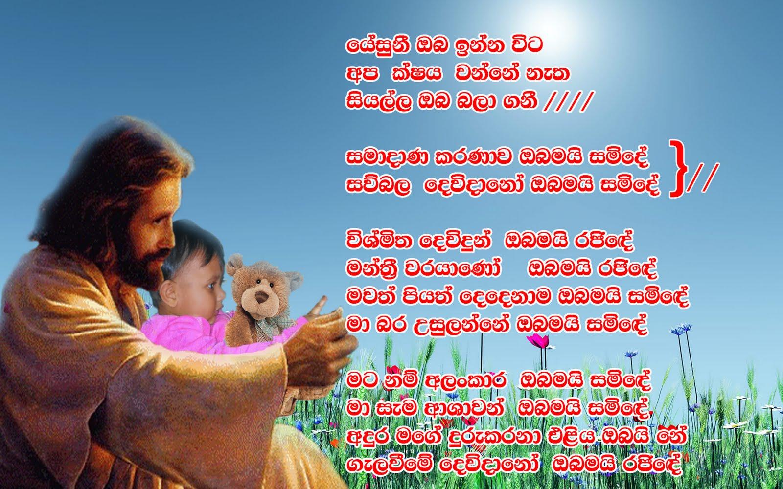 Sinhala Bible Verses