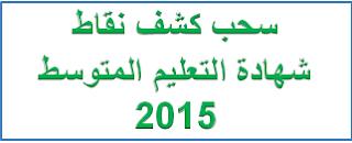 سحب كشف نقاط شهادة التعليم المتوسط  2015