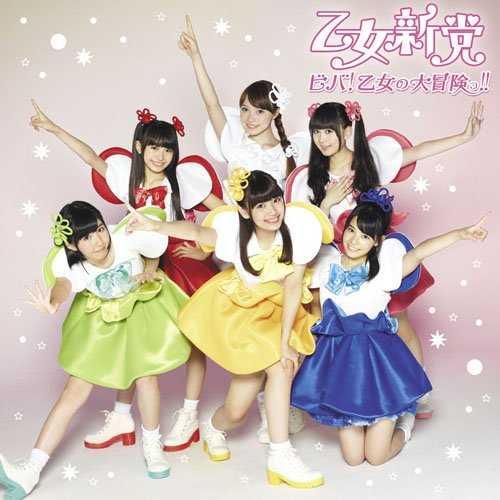 [MUSIC] 乙女新党 – ビバ ! 乙女の大冒険っ!!/Otome Shinto – Viva! Otome no Dai Boken!! (2014.11.19/MP3/RAR)