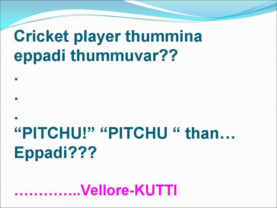 ... Kavithai, Tamil SMS Jokes, Tamil Jokes, SMS Jokes ~ SMS for Friends