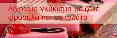 γλύκισμα με ζελέ φράουλα-σοκολάτα-glyka-γλυκά-ζαχαροπλαστική-φρουί ζελέ