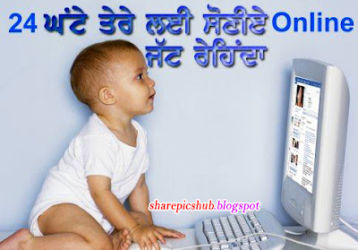 addiction funny pic with punjabi quote funny pics for facebook funny ...