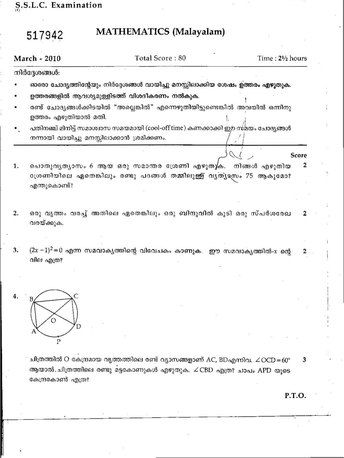 education kerala paper Kerala state education board (kseb): ncert books, solutions, kseb results, guide, kseb syllabus, previous year question papers, study material and more.