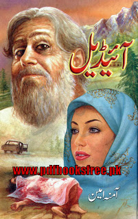 Novel Idial By Amna Amin