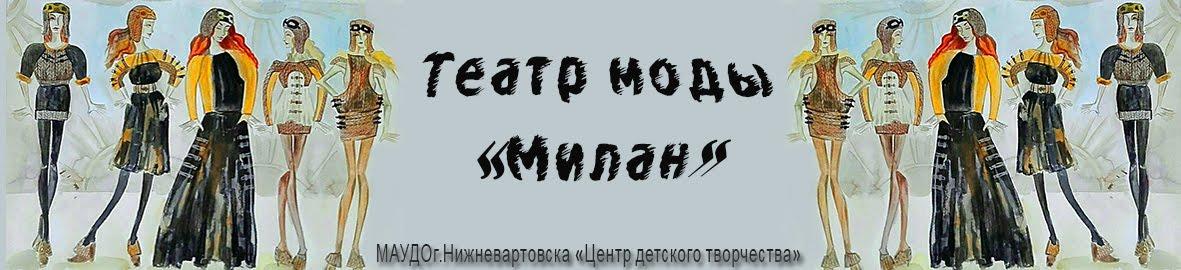 """ТЕАТР МОДЫ """"МИЛАН"""""""
