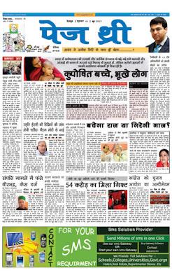 Rajasthan CM Vasundhara Raje Sindhia