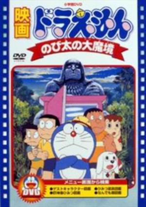 Doremon - Pho Tượng Thần Khổng Lồ - Nobita And The Haunts Of Evil (1982)