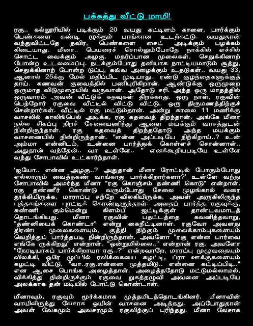 Latest Tamil Kamakathaikal PDF collection Tamil kamakathaikal