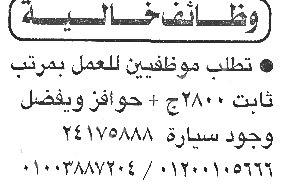 وظائف جريدة الأخبار اليوم الجمعة 13/9/2013, 13 سبتمبر 2013
