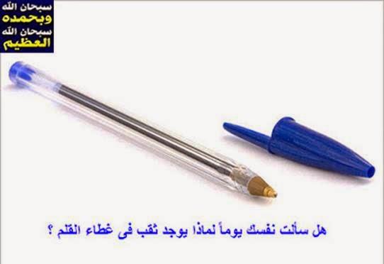 لماذا يوجد ثقب فى غطاء القلم