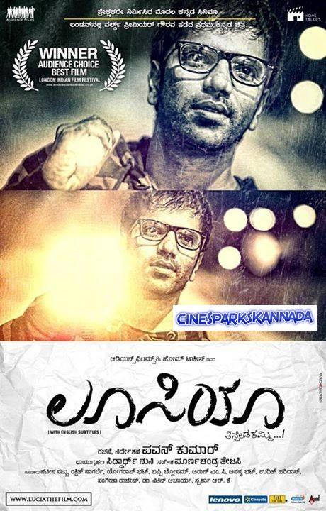 Lucia Kannada Movie Songs - Filmibeat
