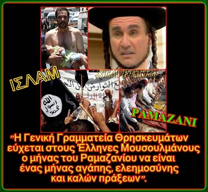 Το υπουργείο Παιδείας εύχεται καλό ραμαζάνι στους Έλληνες (;) ισλαμιστές...