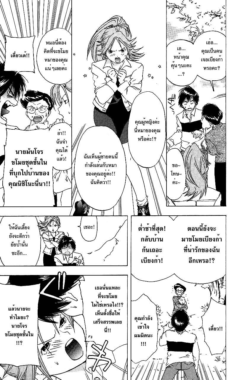 อ่านการ์ตูน Ichigo100 19 ภาพที่ 9