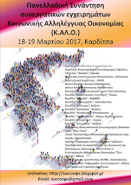 Πανελλαδική Συνάντηση συνεργατικών εγχειρημάτων Κοινωνικής Αλληλέγγυας Οικονομίας