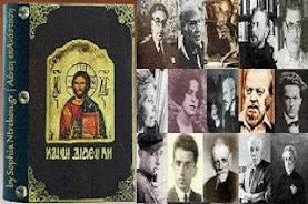Επιστημονικό συνέδριο: Αγία Γραφή και Ελληνική Λογοτεχνία (βίντεο)