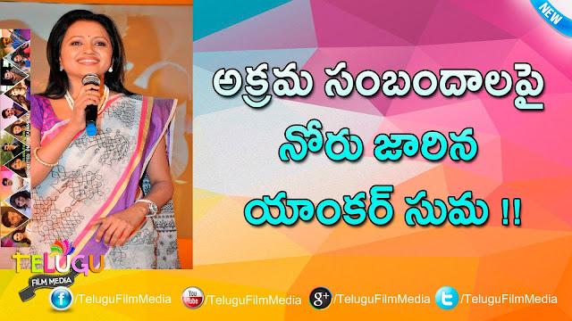 Suma Tongue Slip on Illegal Affairs - Telugu Film Media Suma comments, suma tongue Slip, suma audio function, anchor suma