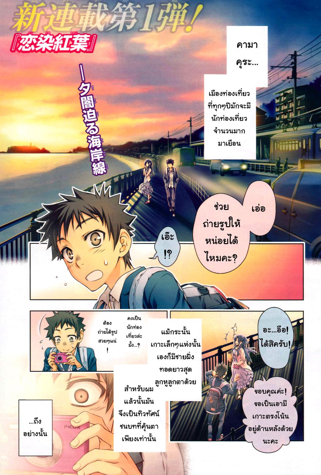 อ่านการ์ตูน Koisome Momiji 1 ภาพที่ 1