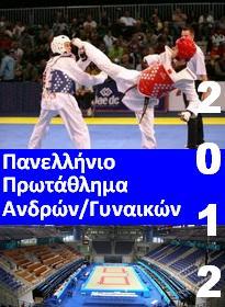 ΕΛΟΤ, Πανελλήνιο Πρωτάθλημα Taekwondo Α/Γ 2012, ανταποκρίσεις