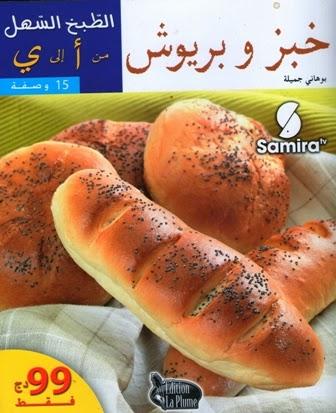 La cuisine alg rienne cuisine facile pains et brioches 15 recettes fr ar - Recette cuisine algerienne pdf ...