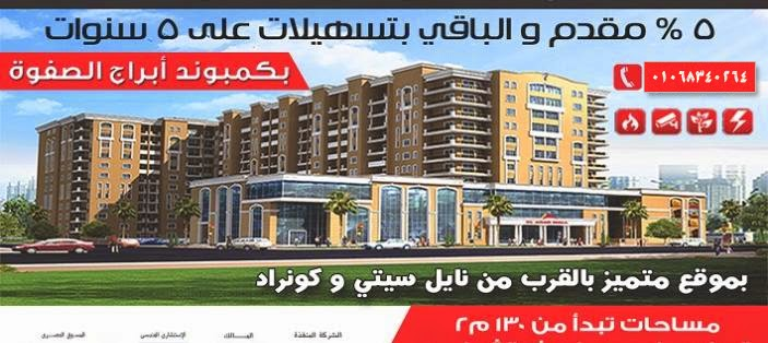 للبيع النيل Apartments sale Safwa apartments+for+sale,