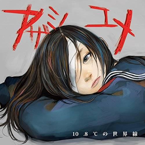 [Album] 10.8℃の世界線 – アザミノユメ (2015.11.26/MP3/RAR)
