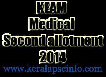 KEAM second allotment, KEAM MEdical allotment 2014, Medical KEAM allotmnet 2014, KEAM MEDICAL www.cee.kerala.gov.in