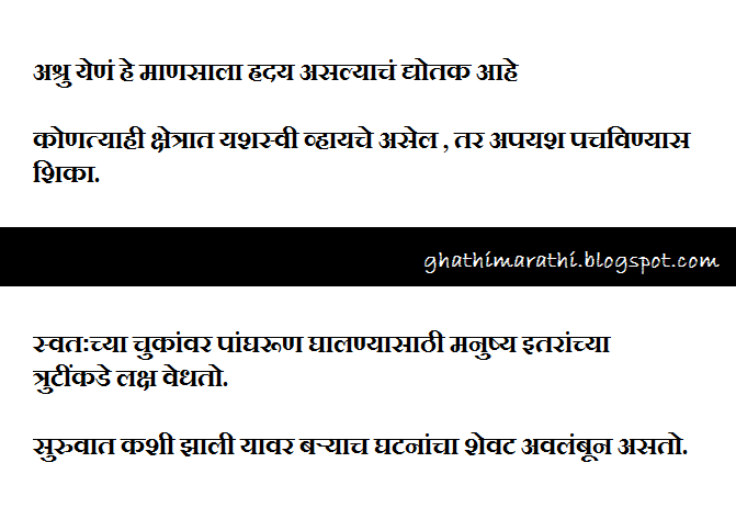 marathi suvichar12