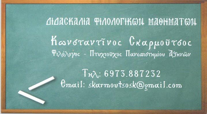 Διδασκαλία Φιλολογικών Μαθημάτων