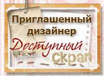 """ПД в блоге """"Доступный скрап"""""""