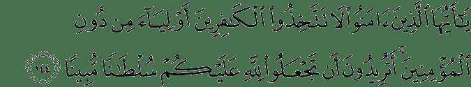 Surat An-Nisa Ayat 144