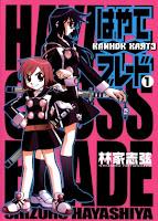 Hayate Cross Blade / Клинок Хаятэ