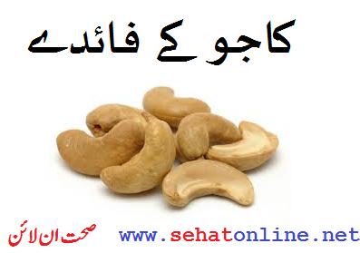 kajo ke faide in urdu