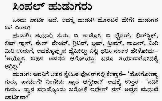 Kannada Kavanagalu 2015 | New Calendar Template Site