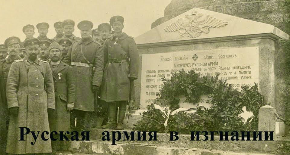 Русская армия в изгнании