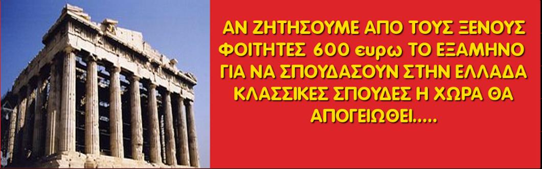 ΝΕΑ ΔΗΜΟΥ ΔΙΟΥ - ΟΛΥΜΠΟΥ