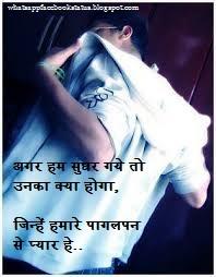 Bad Boys High Attitude Pagalpan Hindi Facebook Whatsapp ...