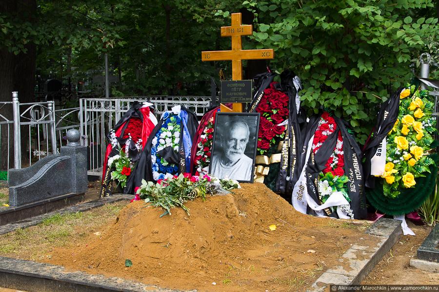 Могила Петра Фоменко на Ваганьковском кладбище