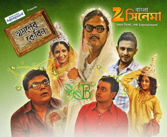 Amoler Cabin, Zee Bangla Cinema, Bengali Movie