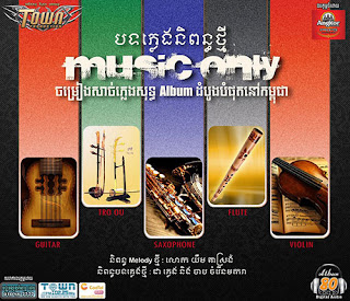 Town CD Vol 80 Album Music Only