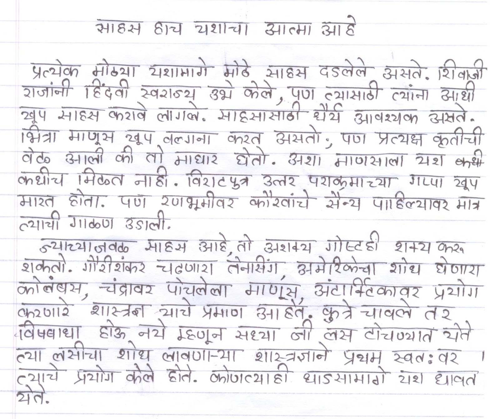 marathi essay writing sanskar kala darpan article writing competition senior marathi sanskar kala darpan