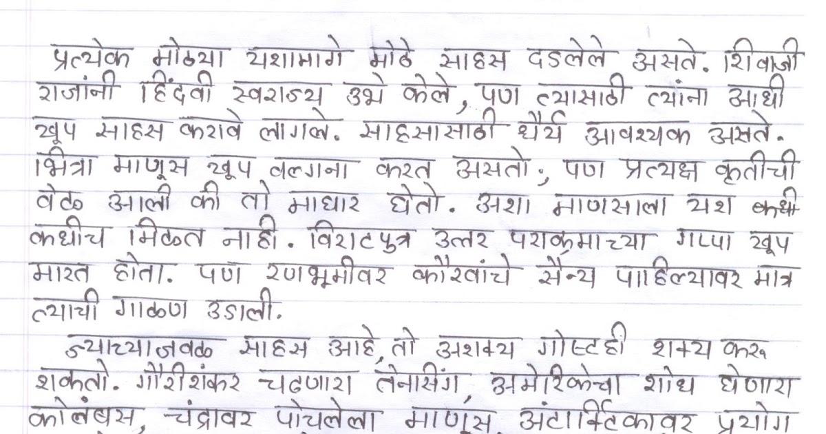 marathi essay bharat maza desh holidays oo